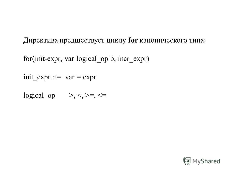 Директива предшествует циклу for канонического типа: for(init-expr, var logical_op b, incr_expr) init_expr ::= var = expr logical_op>, =,