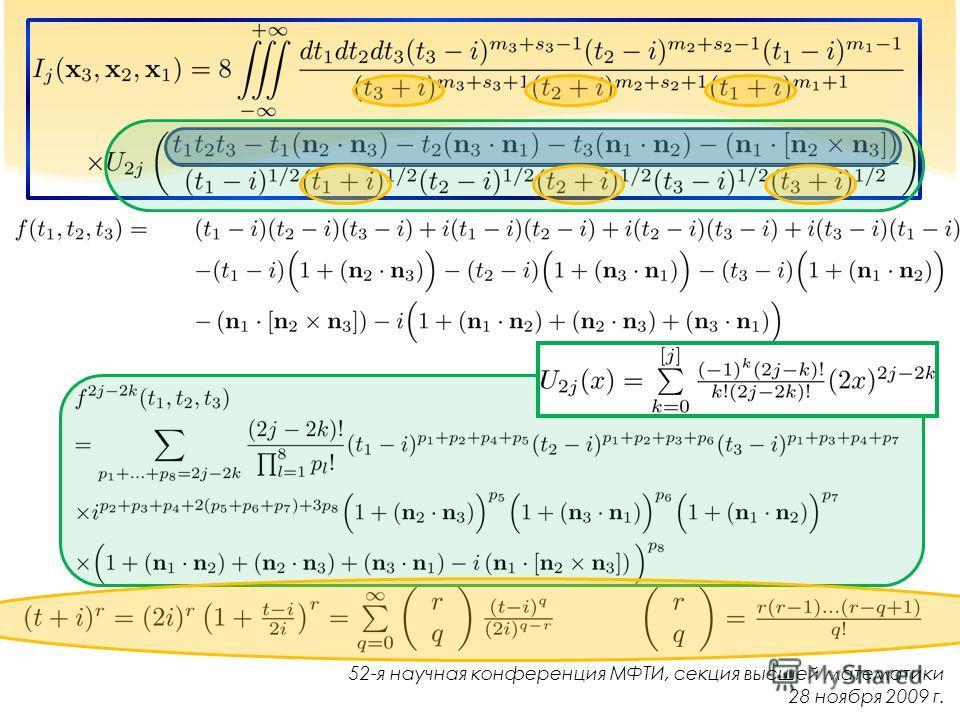 52-я научная конференция МФТИ, секция высшей математики 28 ноября 2009 г.