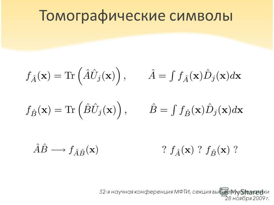 Томографические символы 52-я научная конференция МФТИ, секция высшей математики 28 ноября 2009 г.