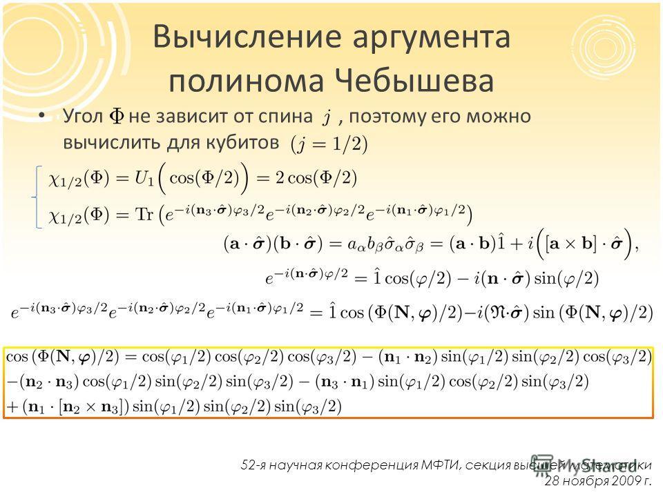 Вычисление аргумента полинома Чебышева Угол не зависит от спина, поэтому его можно вычислить для кубитов 52-я научная конференция МФТИ, секция высшей математики 28 ноября 2009 г.