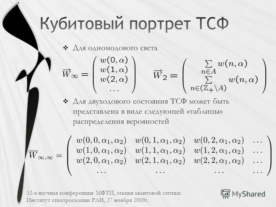 52-я научная конференция МФТИ, секция квантовой оптики Институт спектроскопии РАН, 27 ноября 2009г.