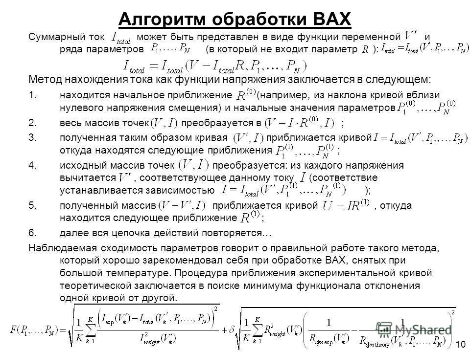 10 Алгоритм обработки ВАХ Суммарный ток может быть представлен в виде функции переменной и ряда параметров (в который не входит параметр ): Метод нахождения тока как функции напряжения заключается в следующем: 1.находится начальное приближение (напри