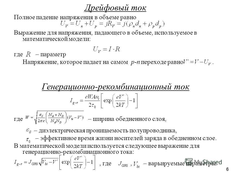 6 Дрейфовый ток Полное падение напряжения в объеме равно Выражение для напряжения, падающего в объеме, используемое в математической модели: где – параметр Напряжение, которое падает на самом p-n переходе равно. Генерационно-рекомбинационный ток где