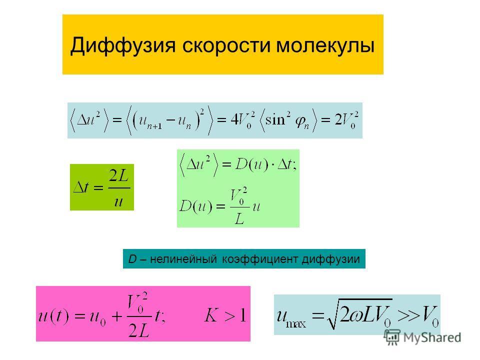 Диффузия скорости молекулы D – нелинейный коэффициент диффузии