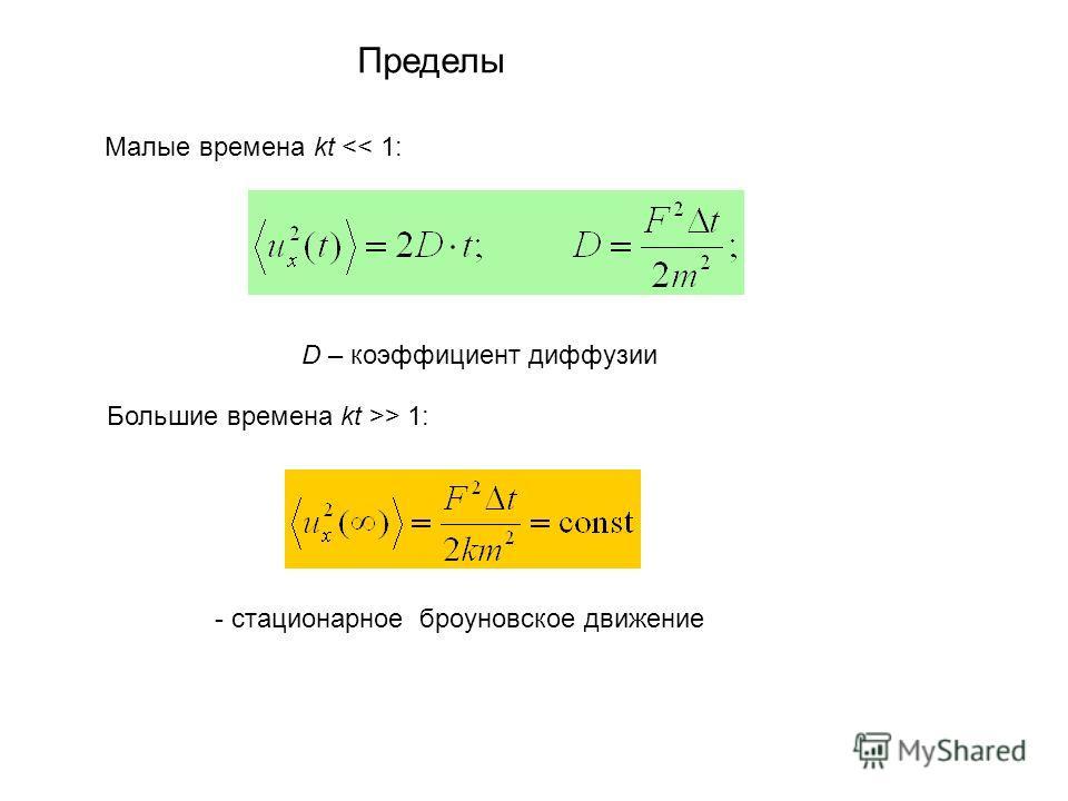 Пределы Малые времена kt > 1: D – коэффициент диффузии - стационарное броуновское движение