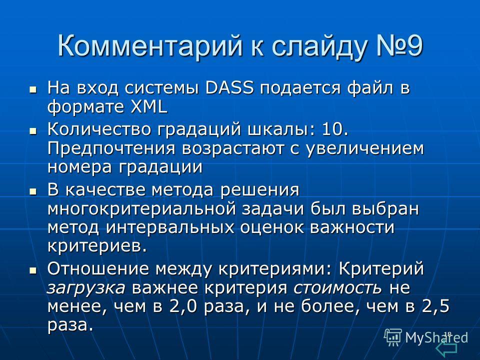 18 Комментарий к слайду 9 На вход системы DASS подается файл в формате XML На вход системы DASS подается файл в формате XML Количество градаций шкалы: 10. Предпочтения возрастают с увеличением номера градации Количество градаций шкалы: 10. Предпочтен