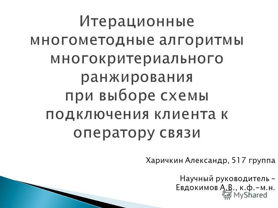 Харичкин Александр, 517 группа Научный руководитель – Евдокимов А.В., к.ф.-м.н.