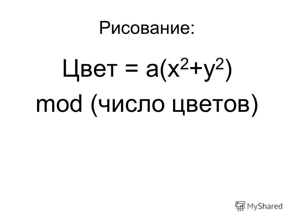 Рисование: Цвет = a(x 2 +y 2 ) mod (число цветов)