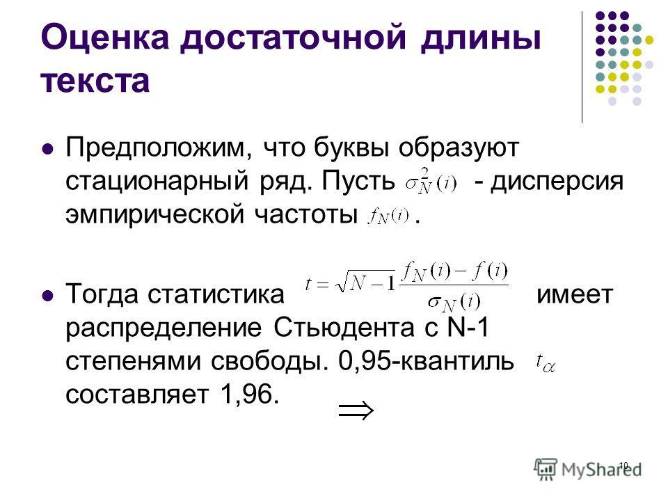10 Оценка достаточной длины текста Предположим, что буквы образуют стационарный ряд. Пусть - дисперсия эмпирической частоты. Тогда статистика имеет распределение Стьюдента с N-1 степенями свободы. 0,95-квантиль составляет 1,96.