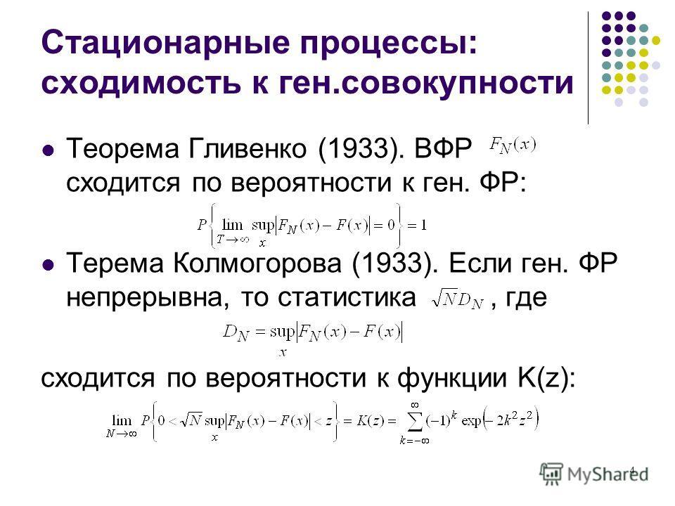 4 Стационарные процессы: сходимость к ген.совокупности Теорема Гливенко (1933). ВФР сходится по вероятности к ген. ФР: Терема Колмогорова (1933). Если ген. ФР непрерывна, то статистика, где сходится по вероятности к функции K(z):