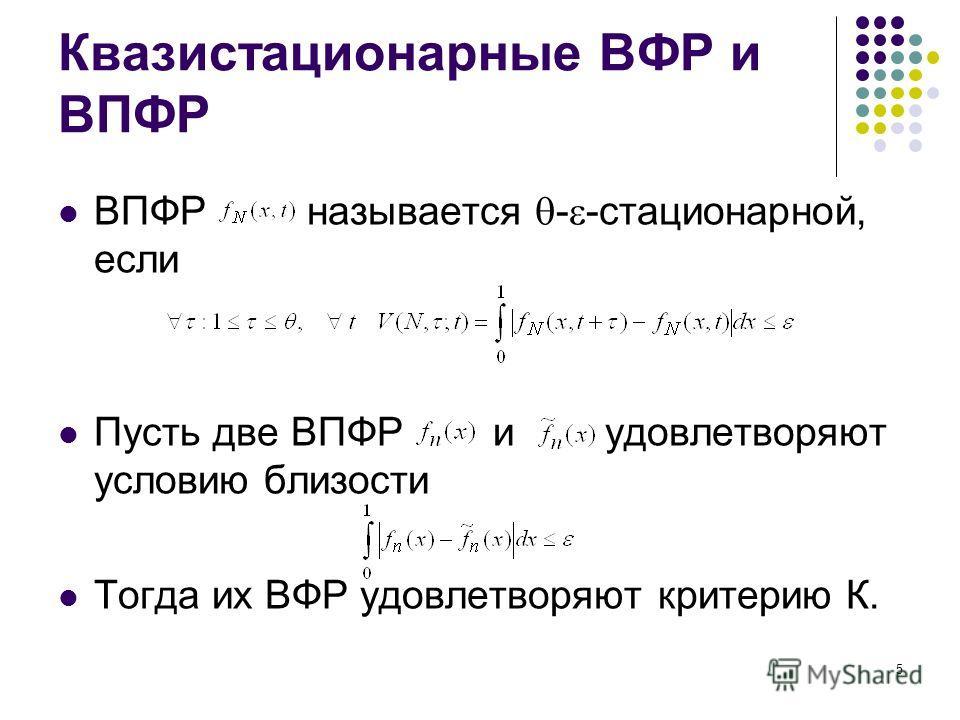 5 Квазистационарные ВФР и ВПФР ВПФР называется - -стационарной, если Пусть две ВПФР и удовлетворяют условию близости Тогда их ВФР удовлетворяют критерию К.