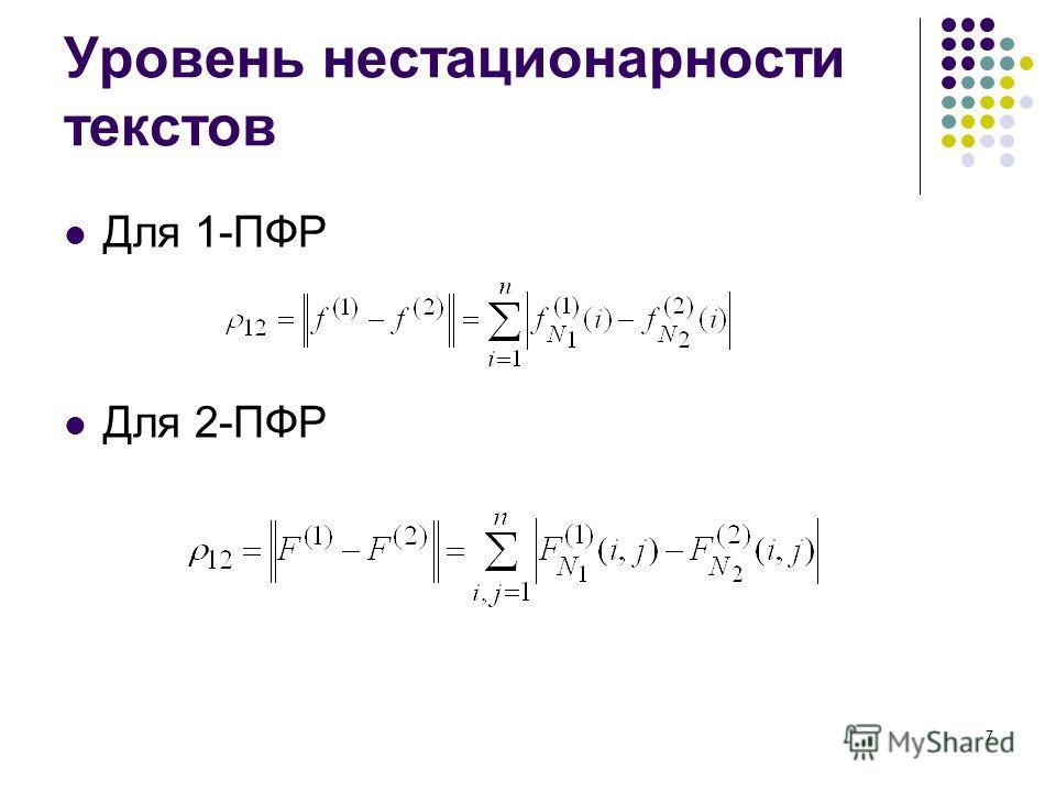 7 Уровень нестационарности текстов Для 1-ПФР Для 2-ПФР