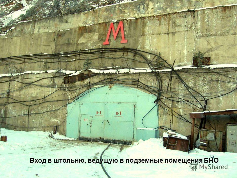 Межпредметный семинар 13 03.11.2010 Вход в штольню, ведущую в подземные помещения БНО