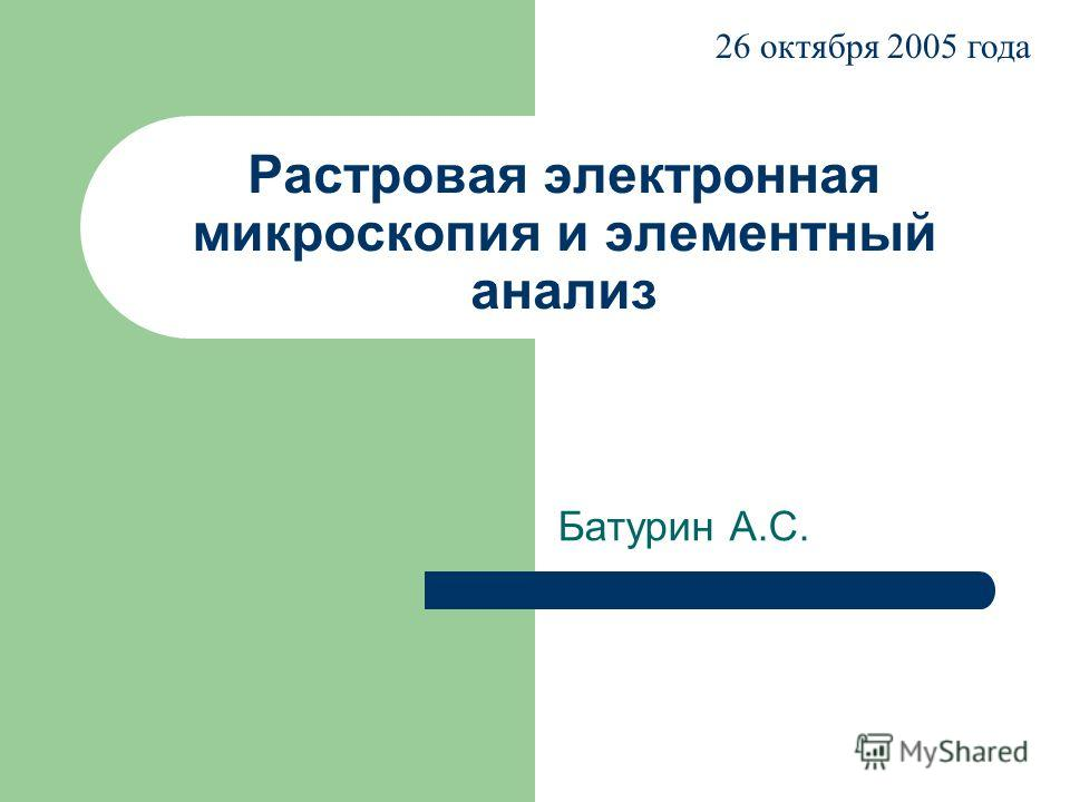 Растровая электронная микроскопия и элементный анализ Батурин А.С. 26 октября 2005 года