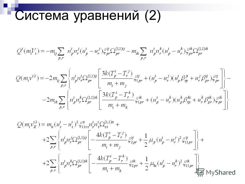 Система уравнений (2)