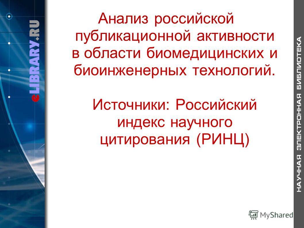 Анализ российской публикационной активности в области биомедицинских и биоинженерных технологий. Источники: Российский индекс научного цитирования (РИНЦ)