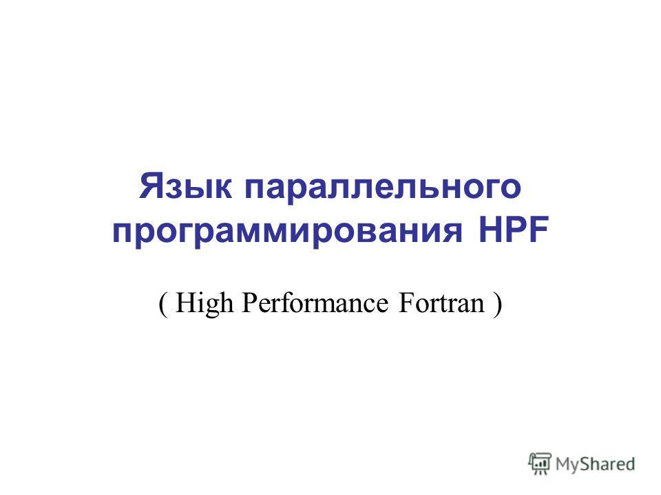 Язык параллельного программирования HPF ( High Performance Fortran )