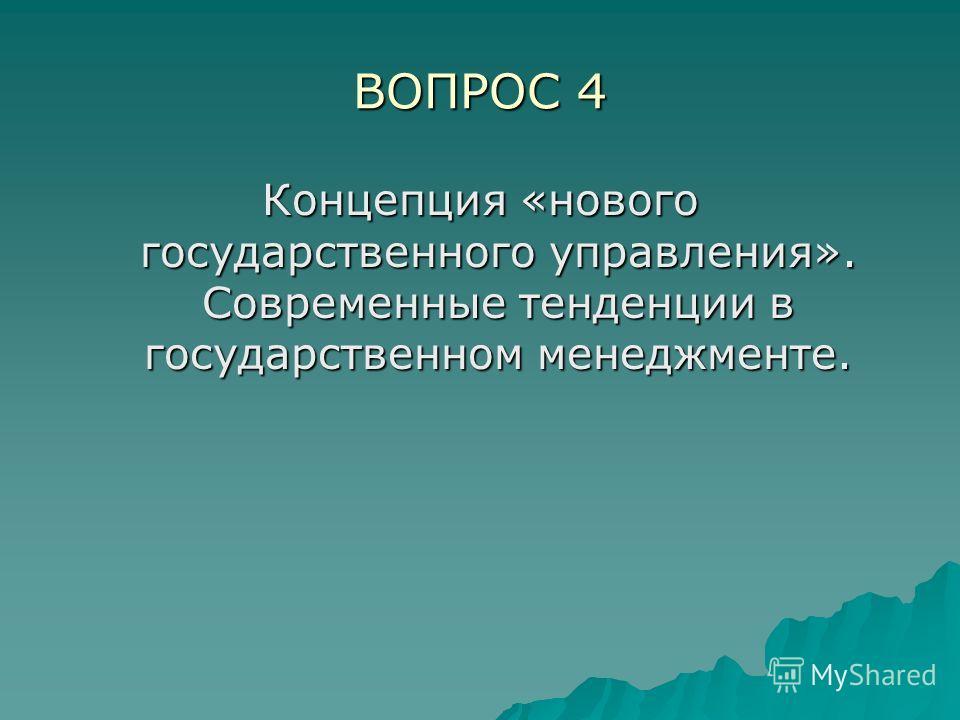 ВОПРОС 4 Концепция «нового государственного управления». Современные тенденции в государственном менеджменте.