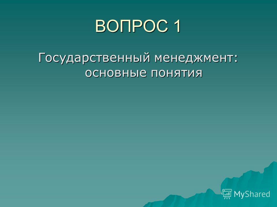 ВОПРОС 1 Государственный менеджмент: основные понятия