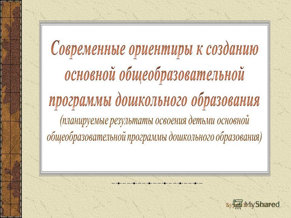 Бурим Н.В. ЛОИРО