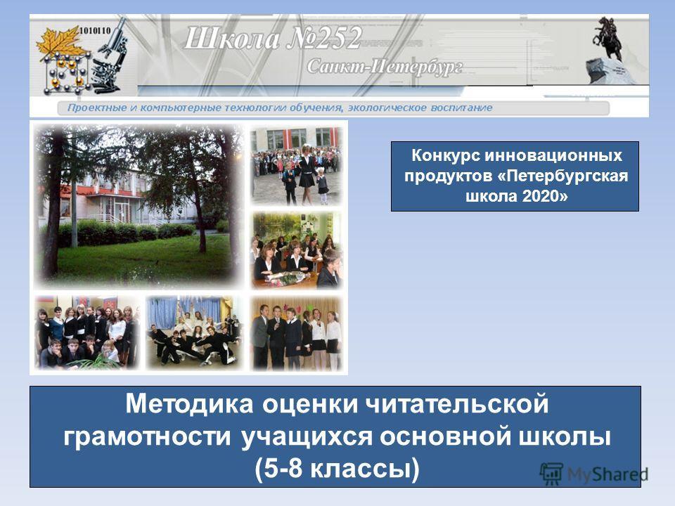 Методика оценки читательской грамотности учащихся основной школы (5-8 классы) Конкурс инновационных продуктов «Петербургская школа 2020»