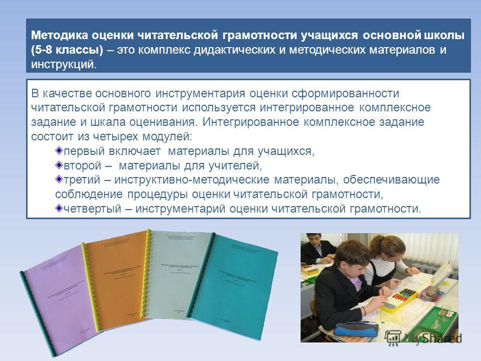 Методика оценки читательской грамотности учащихся основной школы (5-8 классы) – это комплекс дидактических и методических материалов и инструкций. В качестве основного инструментария оценки сформированности читательской грамотности используется интег