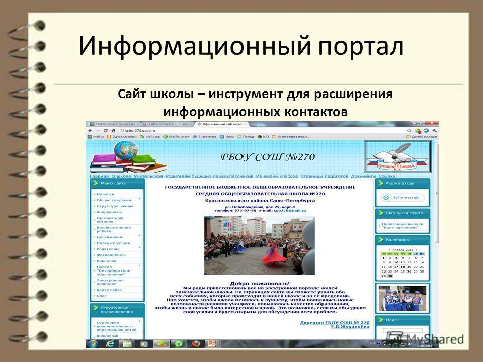 Сайт школы – инструмент для расширения информационных контактов Информационный портал