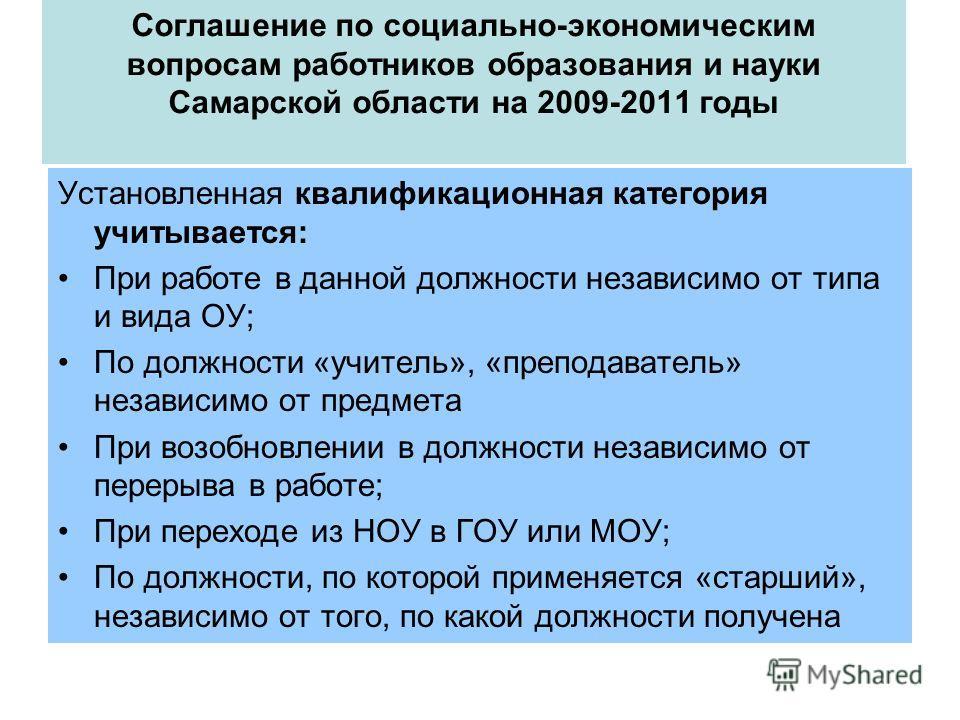 Соглашение по социально-экономическим вопросам работников образования и науки Самарской области на 2009-2011 годы Установленная квалификационная категория учитывается: При работе в данной должности независимо от типа и вида ОУ; По должности «учитель»