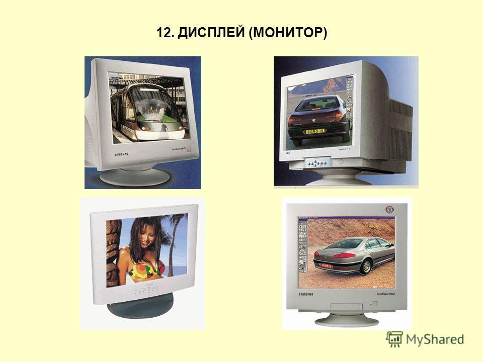 12. ДИСПЛЕЙ (МОНИТОР)