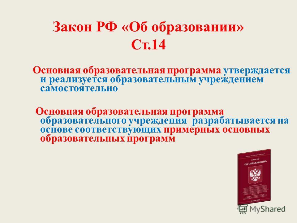 Закон РФ «Об образовании» Ст.14 Основная образовательная программа утверждается и реализуется образовательным учреждением самостоятельно Основная образовательная программа образовательного учреждения разрабатывается на основе соответствующих примерны