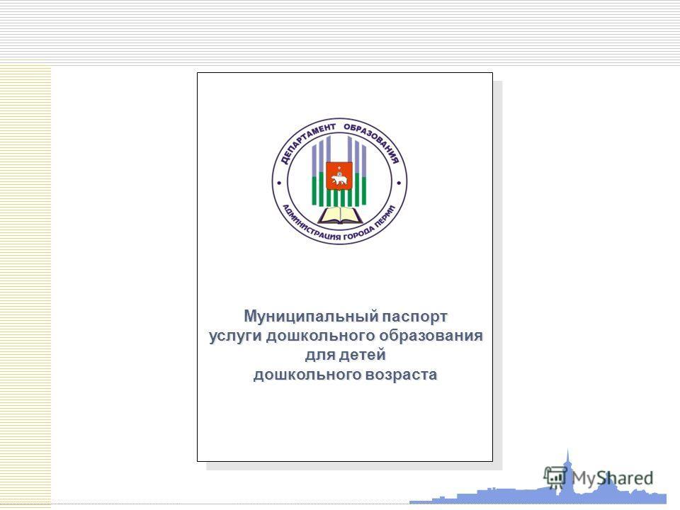 Муниципальный паспорт услуги дошкольного образования для детей дошкольного возраста