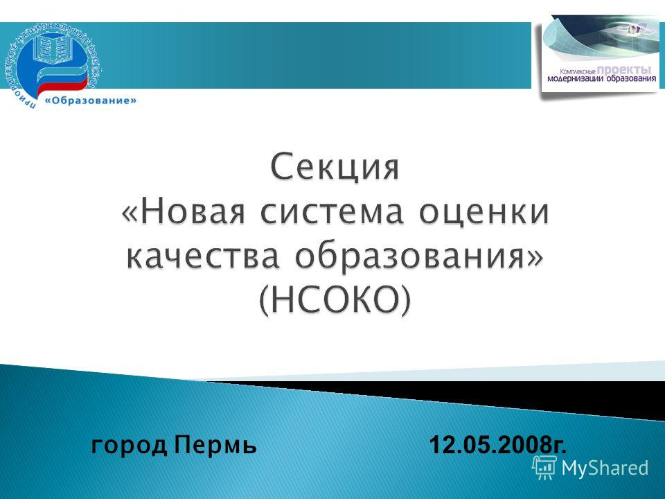 город Перм ь 12.05.2008г.