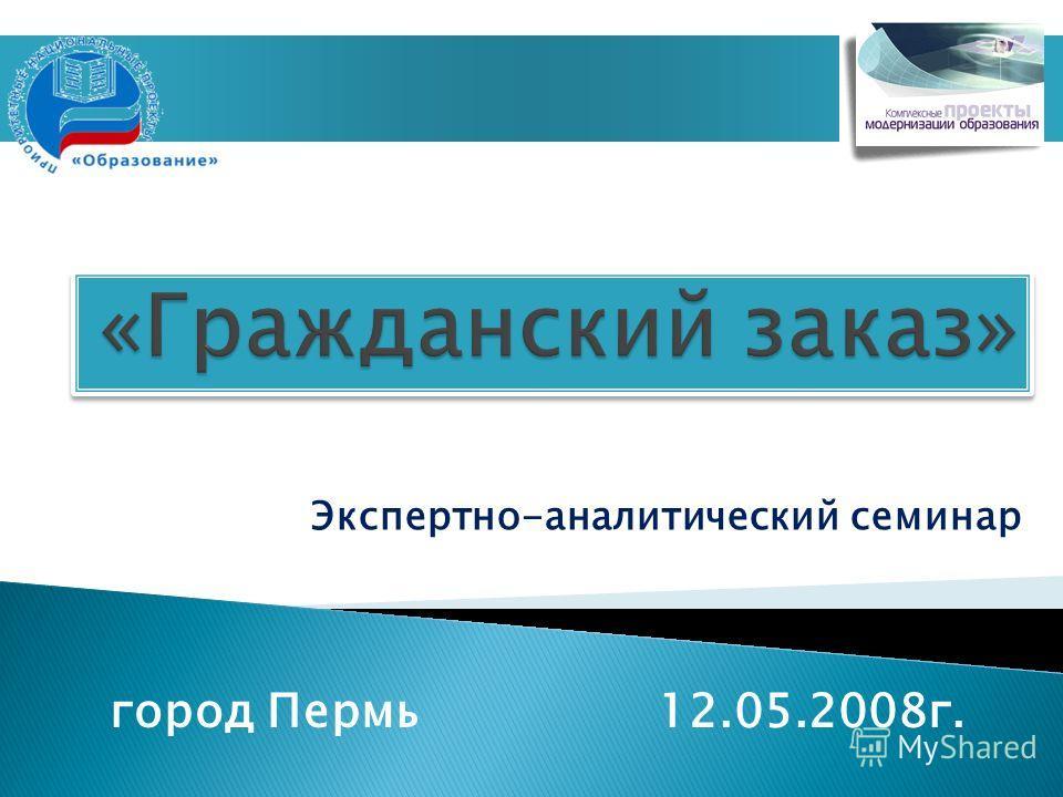 Экспертно-аналитический семинар город Пермь 12.05.2008г.