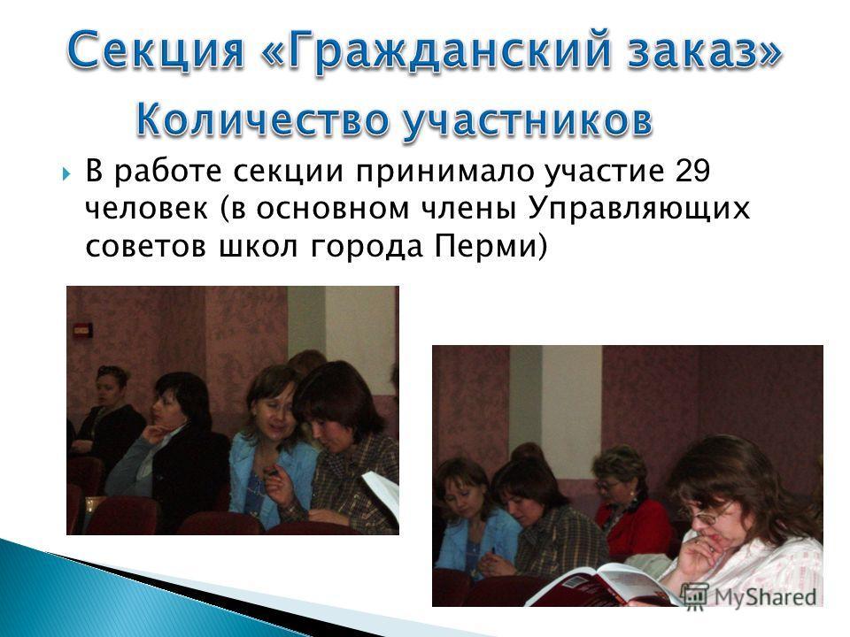 В работе секции принимало участие 29 человек (в основном члены Управляющих советов школ города Перми)