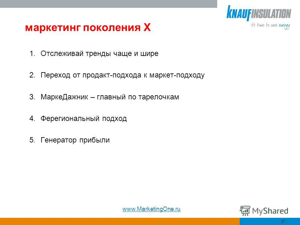 маркетинг поколения Х 1.Отслеживай тренды чаще и шире 2.Переход от продакт-подхода к маркет-подходу 3.МаркеДажник – главный по тарелочкам 4.Ферегиональный подход 5.Генератор прибыли 27 www.MarketingOne.ru