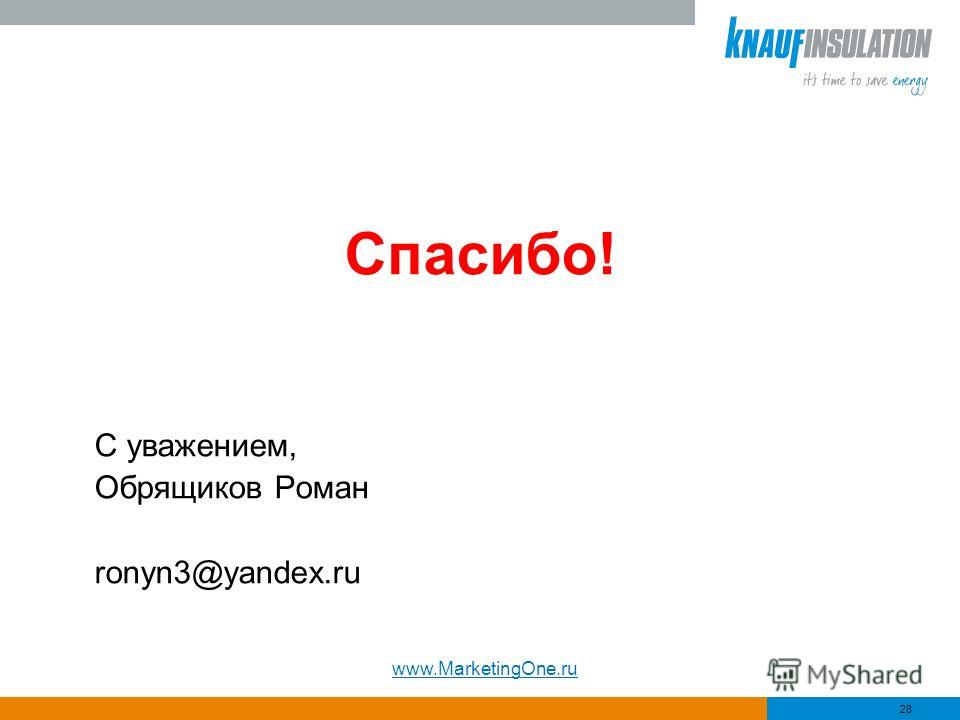 28 Спасибо! С уважением, Обрящиков Роман ronyn3@yandex.ru www.MarketingOne.ru