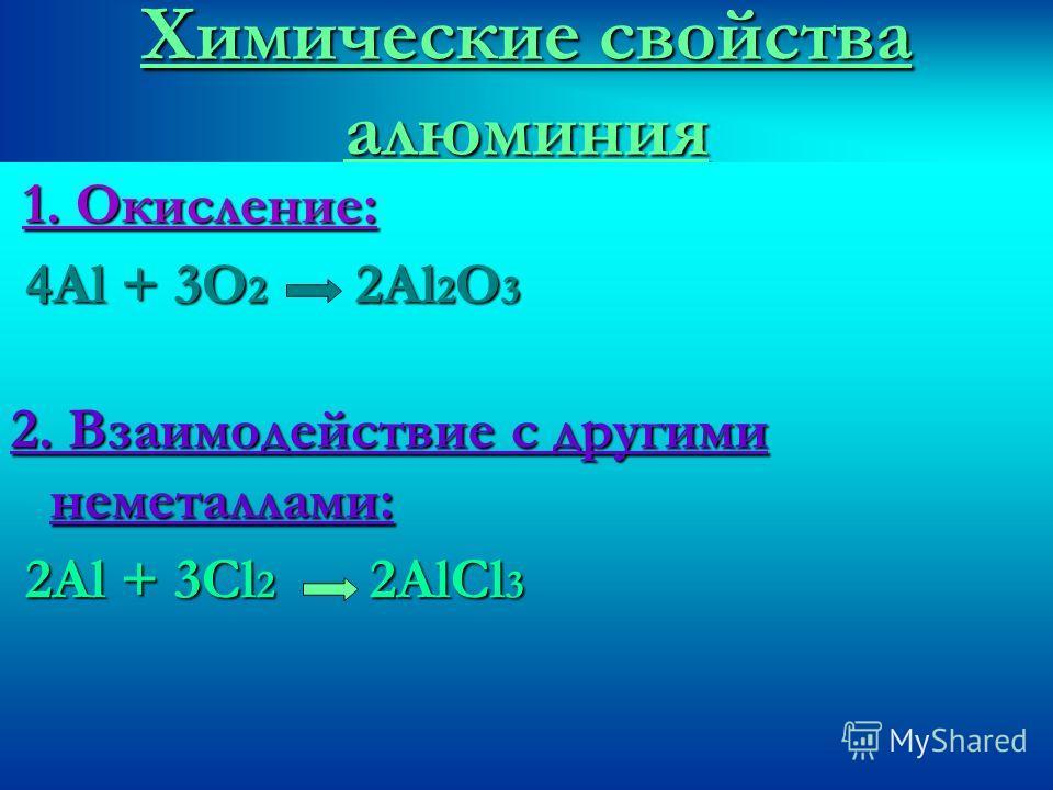 Химические свойства алюминия 1. Окисление: 1. Окисление: 4Al + 3O 2 2Al 2 O 3 4Al + 3O 2 2Al 2 O 3 2. Взаимодействие с другими неметаллами: 2Al + 3Cl 2 2AlCl 3 2Al + 3Cl 2 2AlCl 3