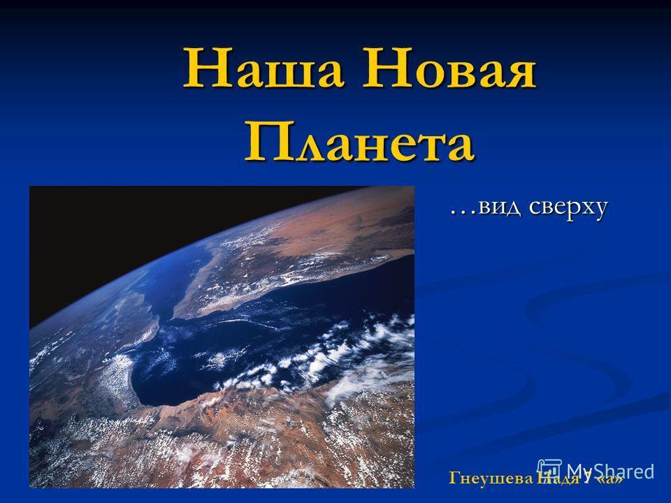 Наша Новая Планета …вид сверху Гнеушева Надя 7 «а»