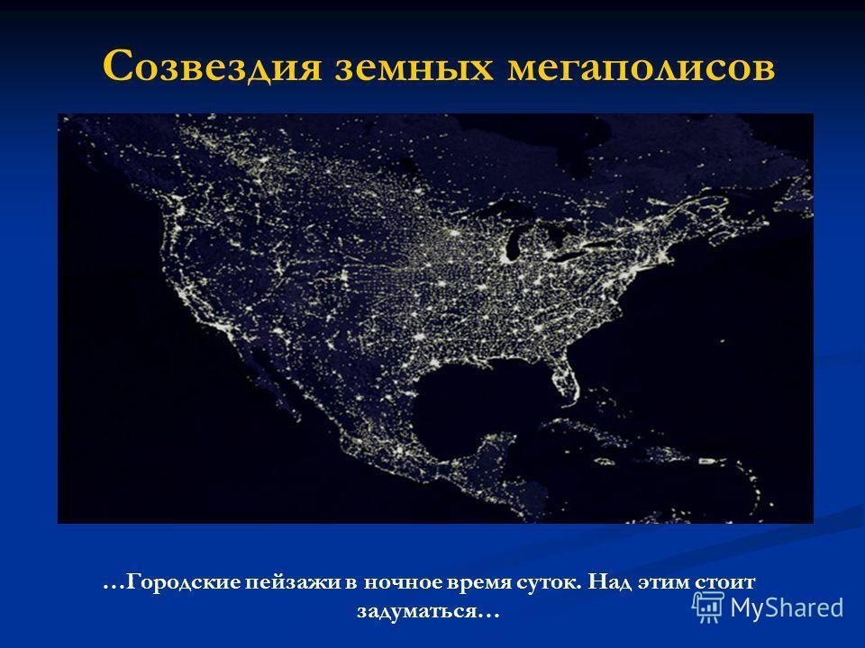 Созвездия земных мегаполисов …Городские пейзажи в ночное время суток. Над этим стоит задуматься…