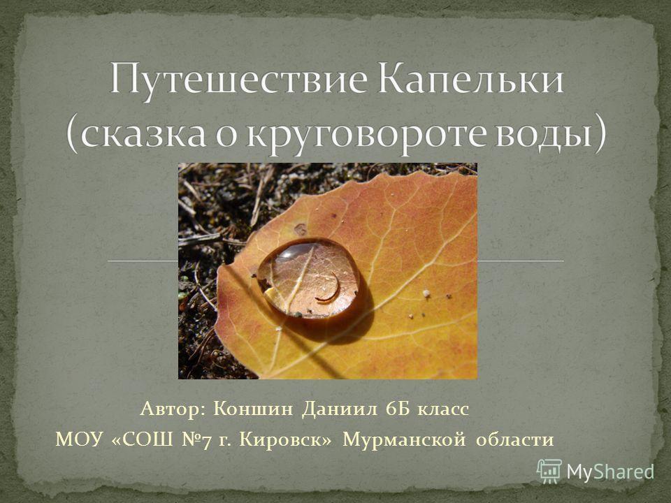 Автор: Коншин Даниил 6Б класс МОУ «СОШ 7 г. Кировск» Мурманской области