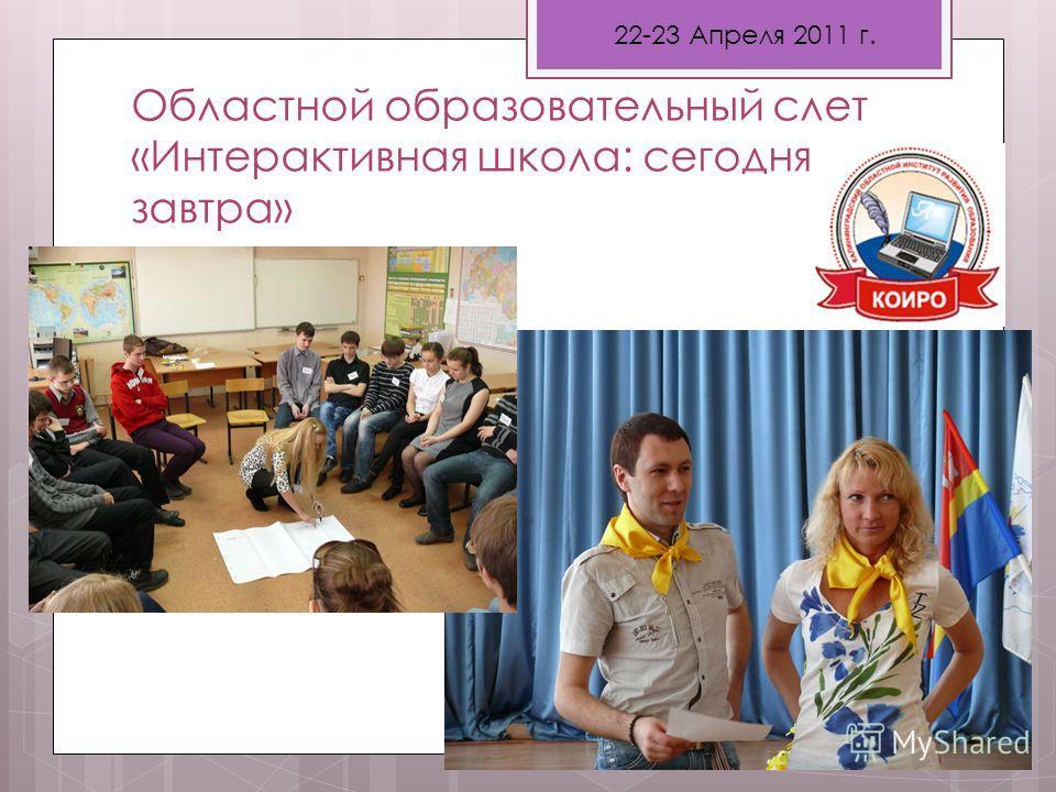 Областной образовательный слет «Интерактивная школа: сегодня и завтра» 22-23 Апреля 2011 г.