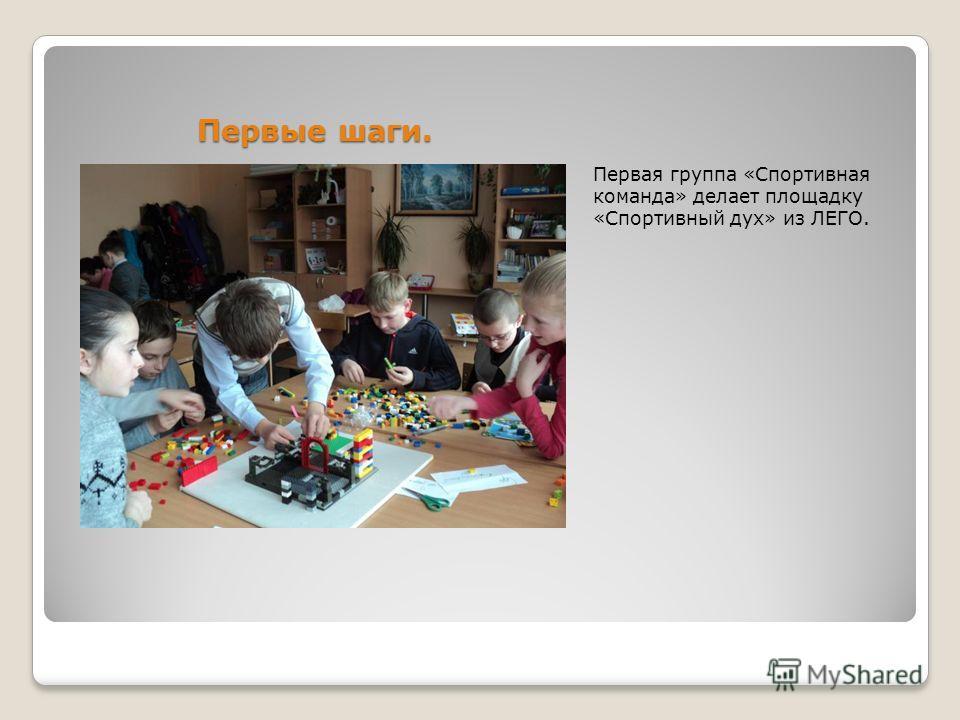 Первые шаги. Первая группа «Спортивная команда» делает площадку «Спортивный дух» из ЛЕГО.