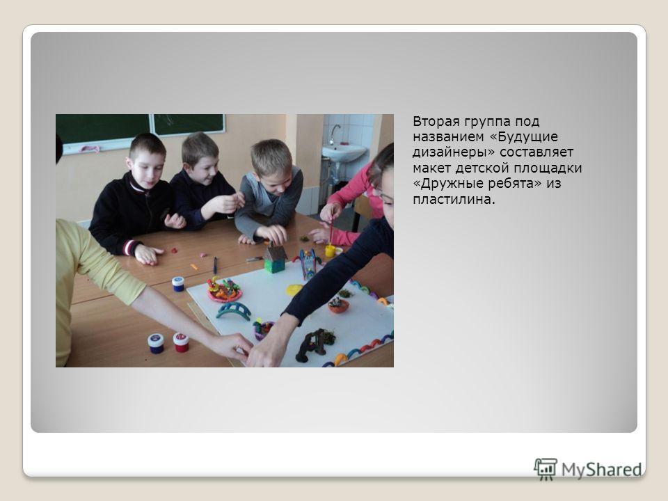 Вторая группа под названием «Будущие дизайнеры» составляет макет детской площадки «Дружные ребята» из пластилина.