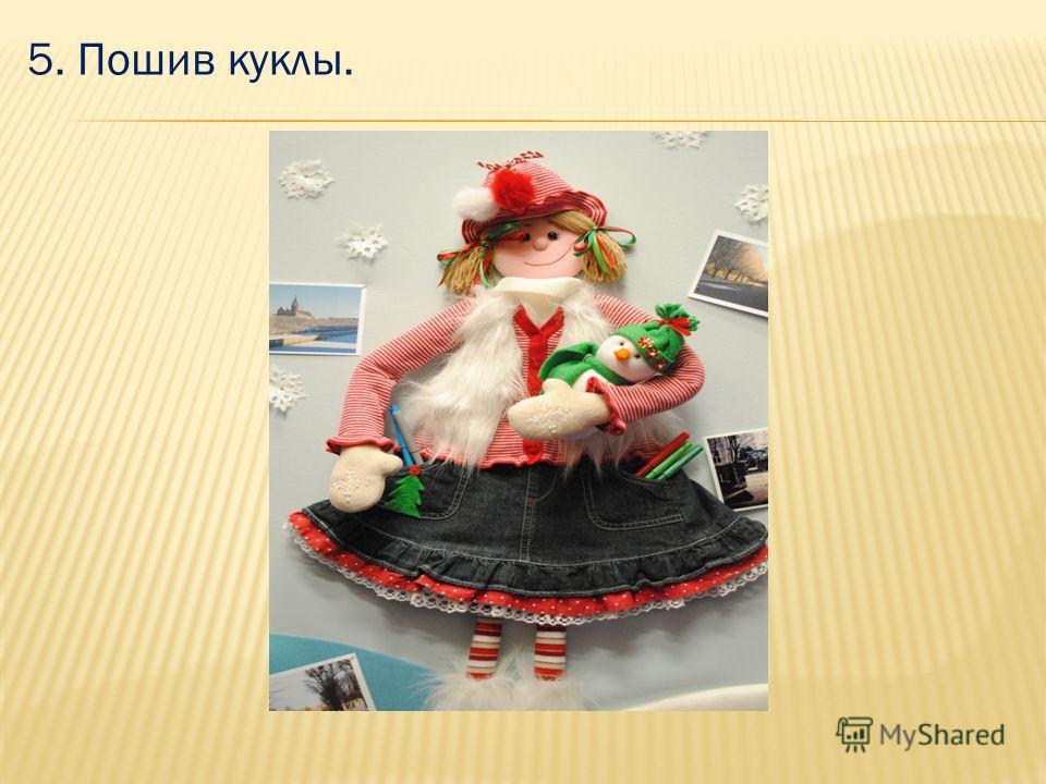 5. Пошив куклы.