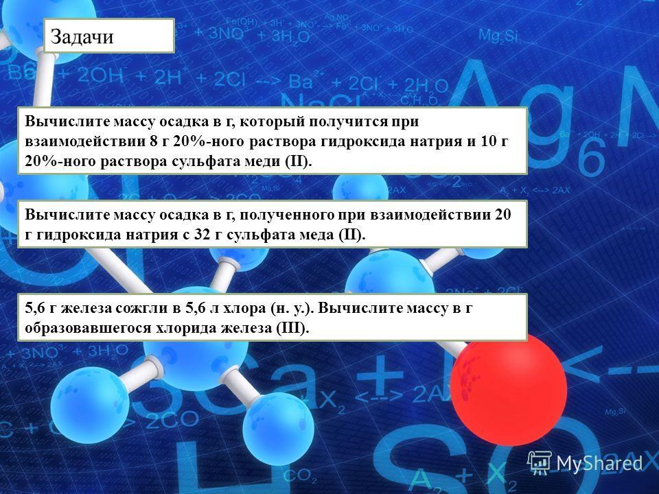 Задачи Вычислите массу осадка в г, который получится при взаимодействии 8 г 20%-ного раствора гидроксида натрия и 10 г 20%-ного раствора сульфата меди (II). Вычислите массу осадка в г, полученного при взаимодействии 20 г гидроксида натрия с 32 г суль