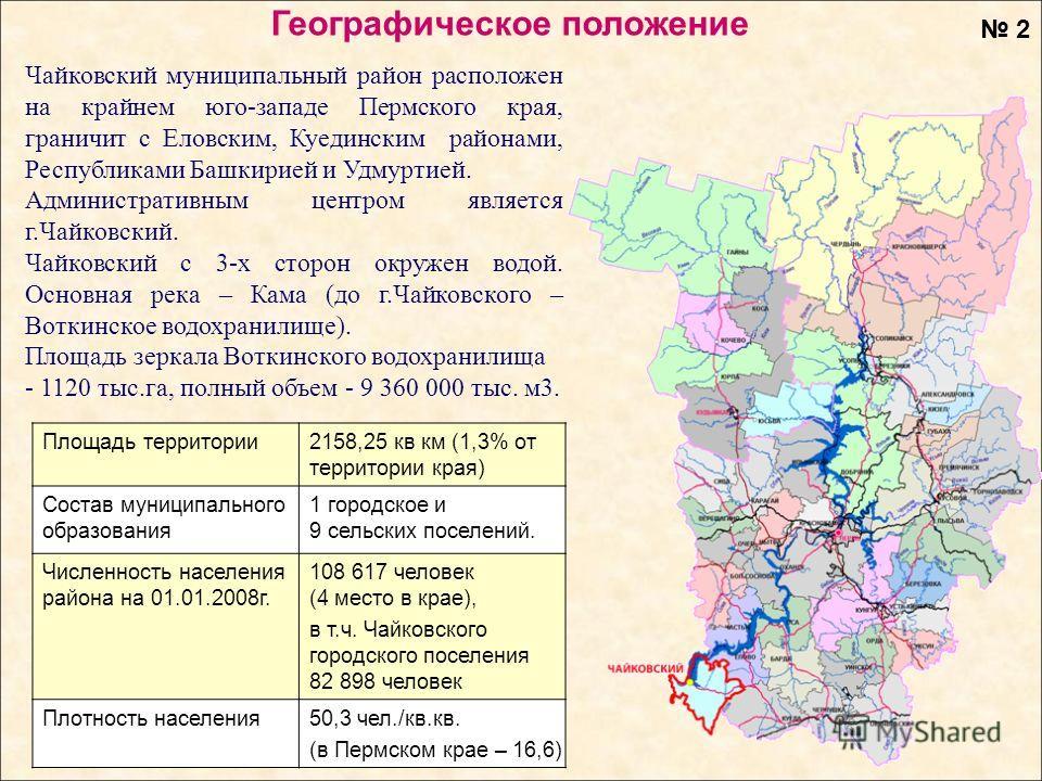 Чайковский муниципальный район расположен на крайнем юго-западе Пермского края, граничит с Еловским, Куединским районами, Республиками Башкирией и Удмуртией. Административным центром является г.Чайковский. Чайковский с 3-х сторон окружен водой. Основ
