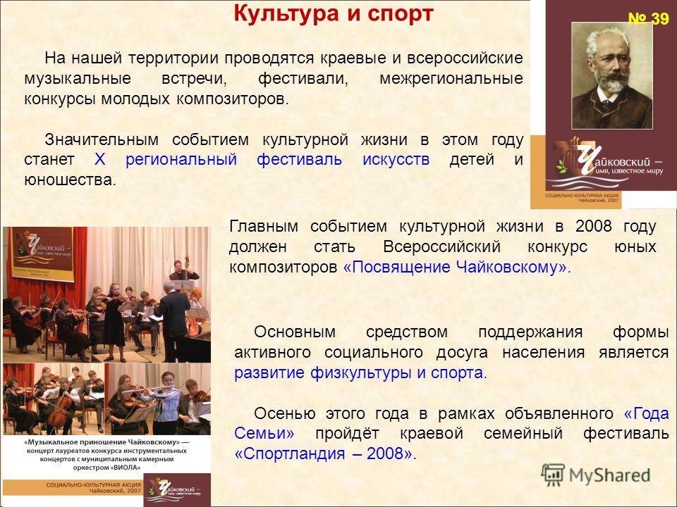 Культура и спорт На нашей территории проводятся краевые и всероссийские музыкальные встречи, фестивали, межрегиональные конкурсы молодых композиторов. Значительным событием культурной жизни в этом году станет Х региональный фестиваль искусств детей и