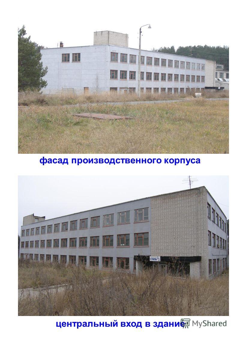 фасад производственного корпуса центральный вход в здание