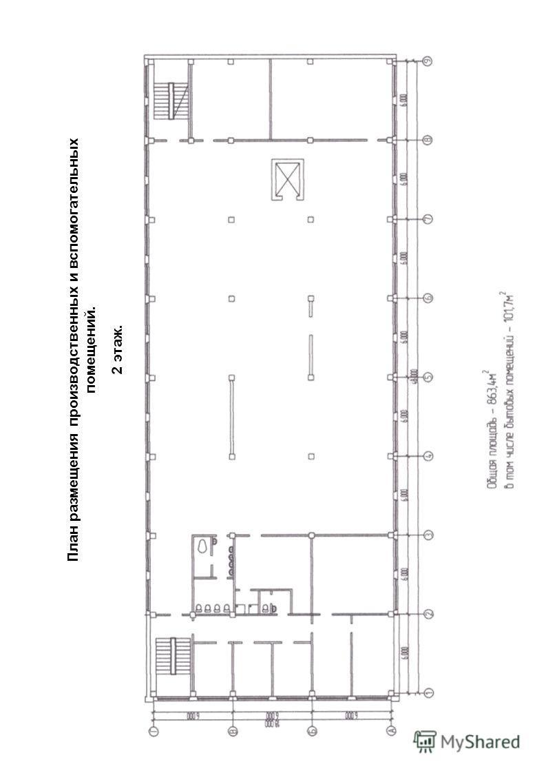 План размещения производственных и вспомогательных помещений. 2 этаж.