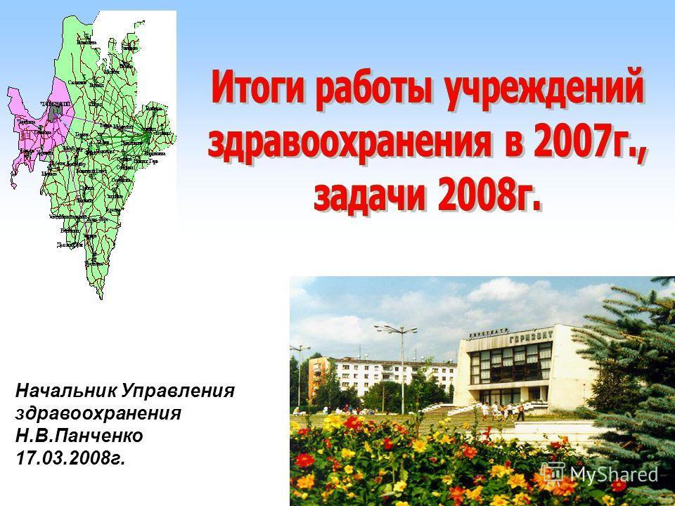 Начальник Управления здравоохранения Н.В.Панченко 17.03.2008г. Пермь